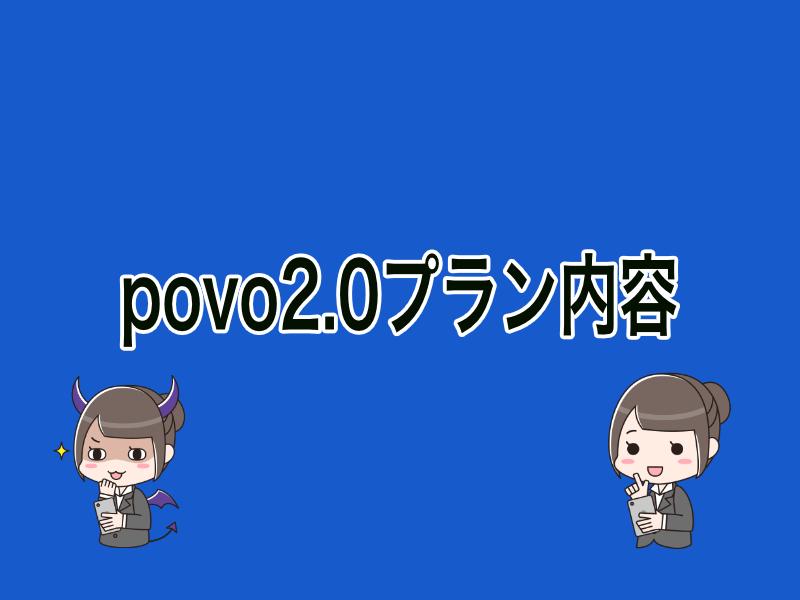 povo2.0のプラン内容