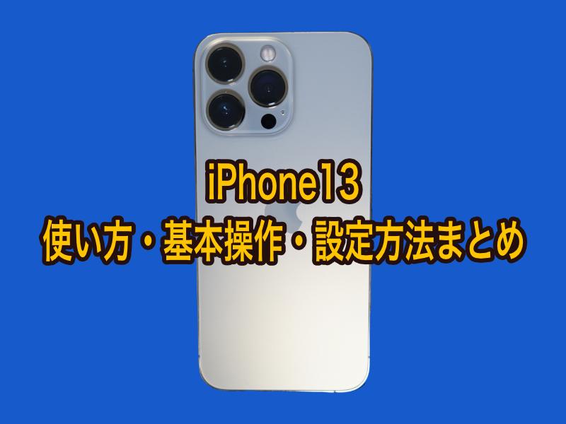 iPhone13の使い方テンプレ
