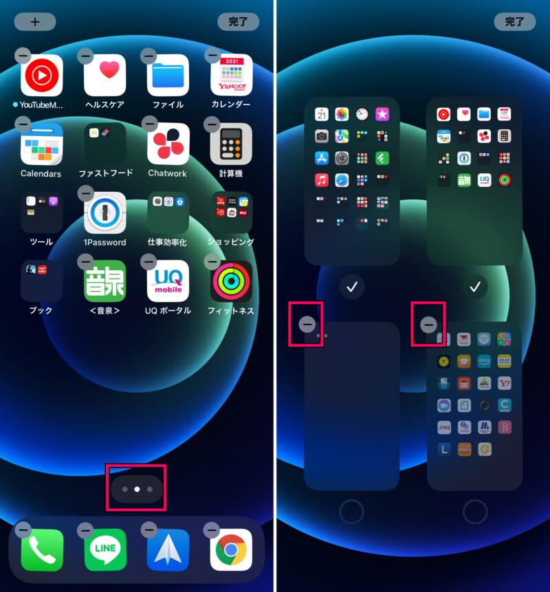 iPhoneのホーム画面の編集モード-side