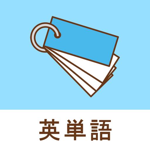 みんなの英単語帳 - 受験勉強のための単語帳メーカー -