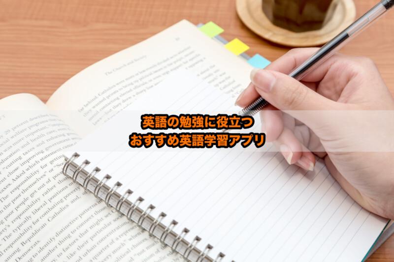 英語の勉強に役立つ無料・有料おすすめ英語学習アプリまとめ【Android・iPhone】