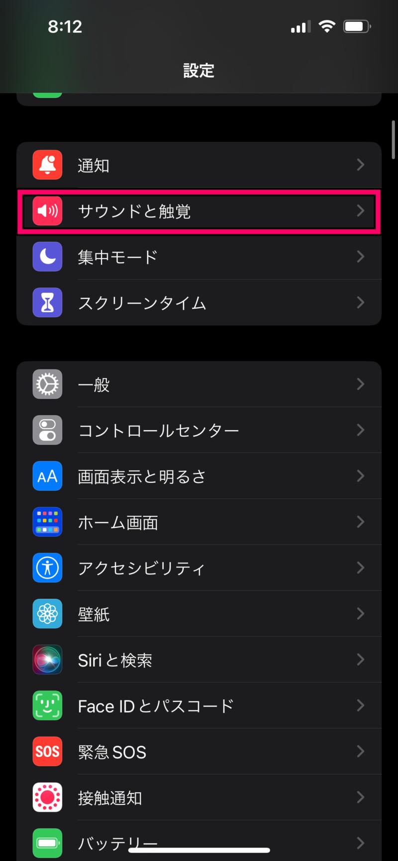 iPhoneのバイブレーション設定を変更する方法1