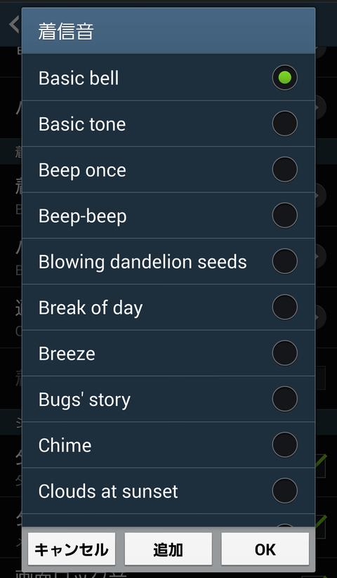 Androidスマホの着信音設定方法解説スクリーンショト3