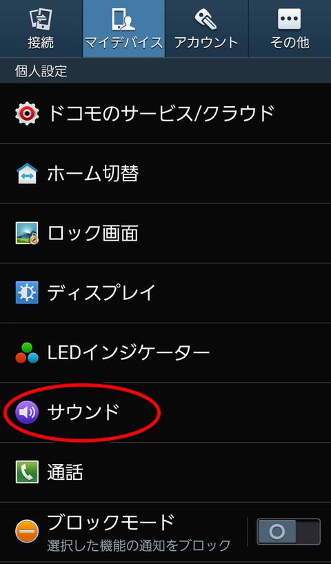 Androidスマホの着信音設定方法解説スクリーンショット1