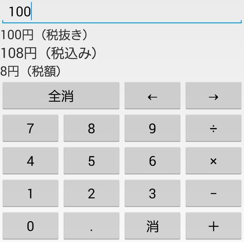 消費税8%電卓 Androidアプリ