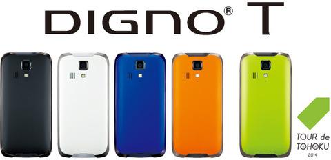 DIGNO T(ディグノ ティー) 302KC