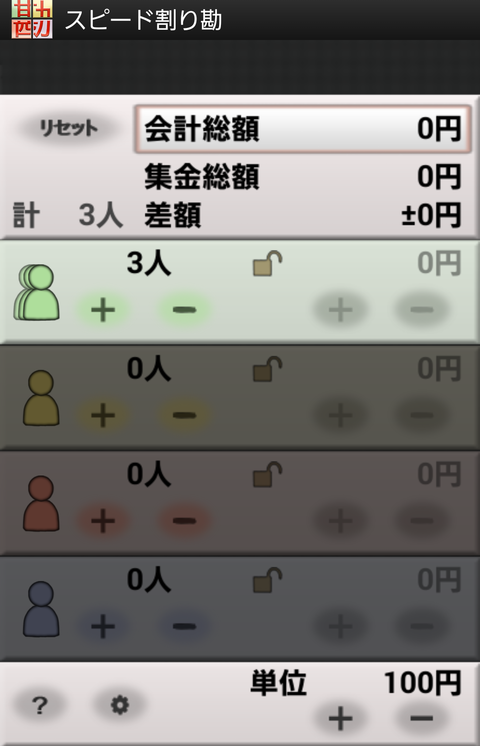 スピード割り勘 Androidアプリ